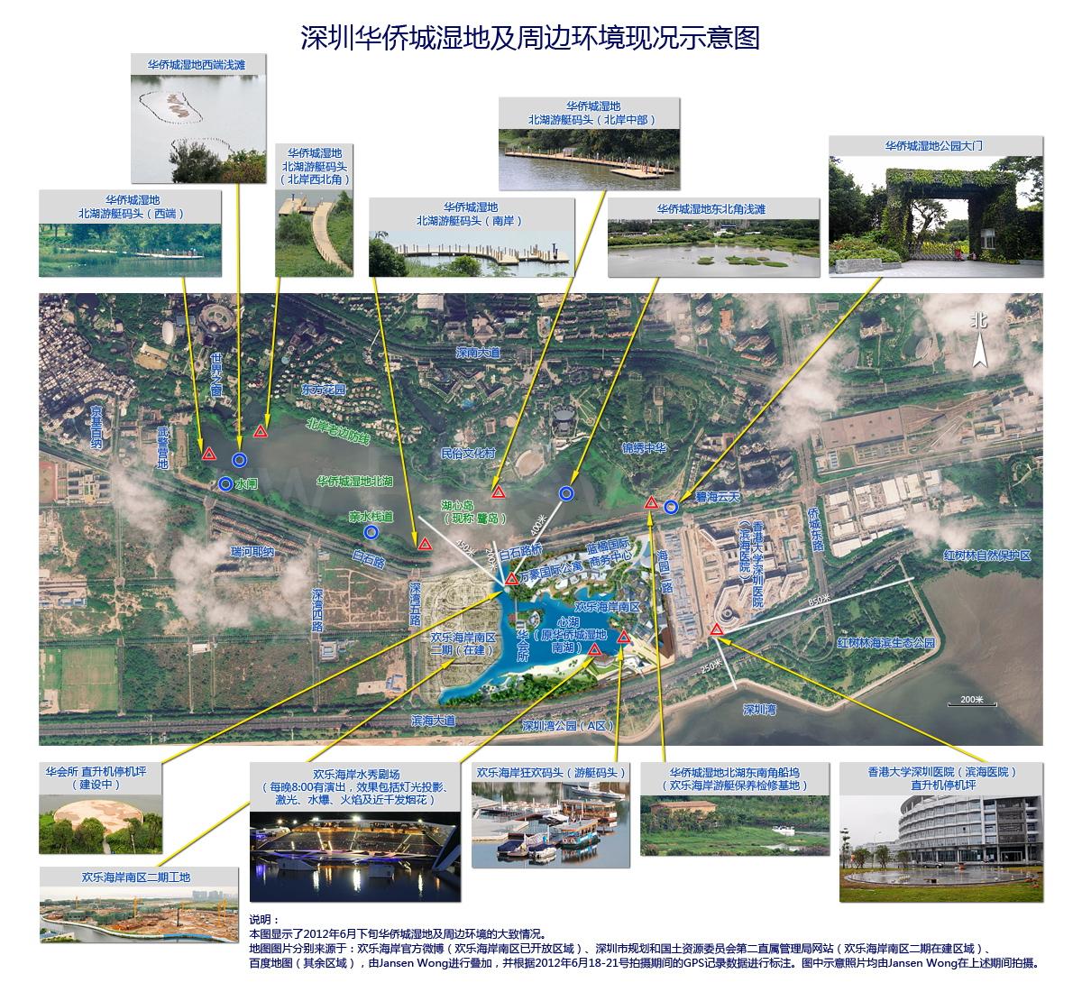 华侨城湿地及周边环境现况示意图